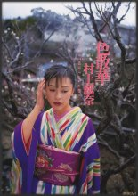 Japanese Photo collection Series