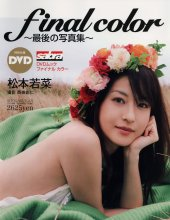 Final Color - Wakana Matsumoto (13.05.2009) [79P113MB]