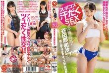 2015-06-19 - ABP-315 - スポコス汗だくSEX4本番! 体育会系・谷田部和沙.jpg