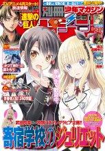 Bessatsu Shonen Magazine 2017.03 (武田玲奈 他)