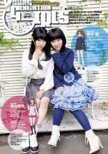 [Young GANGAN] 2012 No.08 Yuma Asakura 朝倉由舞 [19P11MB]Real Street Angels