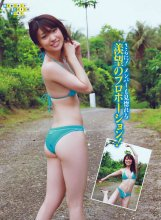 [ENTAME] 2010.05 Yuko Oshima 大島優子 [42P34MB]